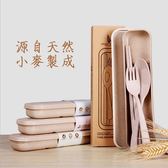 小麥餐具環保便攜餐具組 一體成型健康環保 筷子湯匙叉子