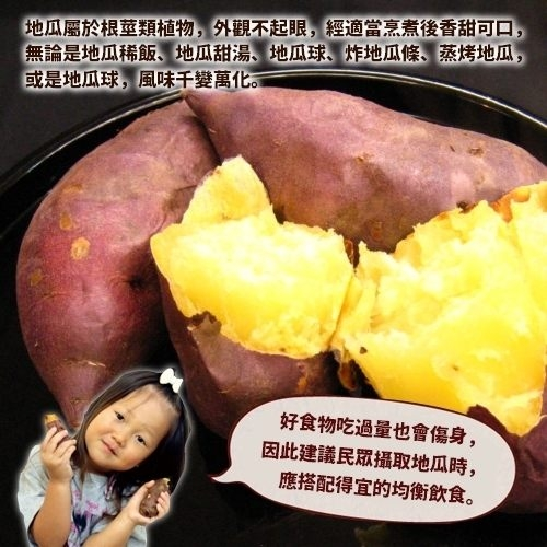 【WANG-全省免運】日本金時栗子地瓜全X1箱(15台斤±10%含箱重/箱)