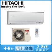 好禮六選一【HITACHI日立】4-6坪旗艦系列變頻冷專分離式冷氣RAC-28QK1/RAS-28QK1