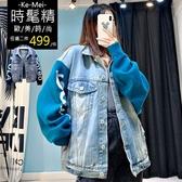 克妹Ke-Mei【AT62342】chic設計風!字母電繡併接針織袖牛仔外套