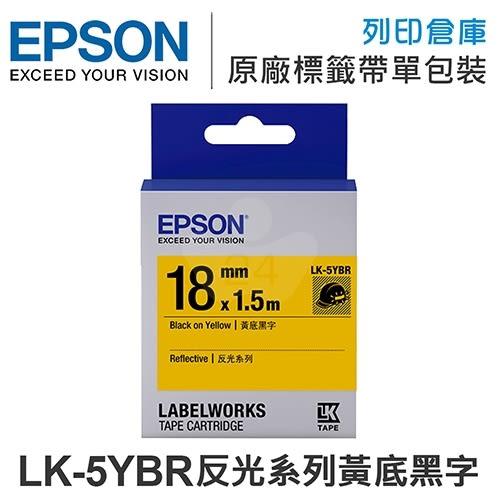 EPSON C53S655417 LK-5YBR 反光系列黃底黑字標籤帶(寬度18mm) /適用 LW-200KT/LW-220DK/LW-400/LW-Z900