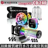 [地瓜球@] RAIJINTEK Phorcys EVO CD240 硬管 水冷 套裝組 5v ARGB CPU 散熱