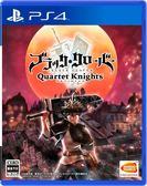 PS4 黑色五葉草 騎士四重奏 中文版