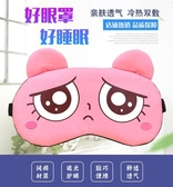 睡眠眼罩睡覺遮光透氣男女可愛韓國貓咪冰袋熱敷耳塞防噪音三件套【快速出貨】