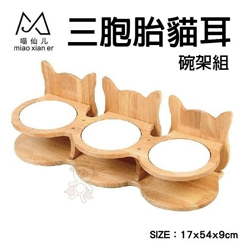 *KING WANG*喵仙兒 FD.Cattery 三胞胎貓耳 松木碗木質較好方便清洗