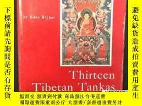 二手書博民逛書店【罕見】Thirteen Tibetan tankasY1712