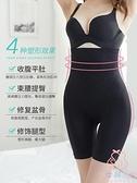 高腰收腹內褲女塑形塑身美體瘦束腰收強力產后提臀【少女顏究院】