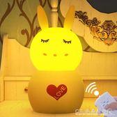 兔子小夜燈插電喂奶新生嬰兒哺乳護眼遙控月子檯燈臥室床頭夜光燈『CR水晶鞋坊』igo