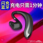 藍芽商務耳機 無線藍芽耳機單耳掛耳式不充電超長待機男女運動開車通用  DF  二度3C