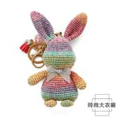 暴力兔鑰匙扣玩偶編織手工DIY毛線材料包【時尚大衣櫥】