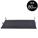 凱堡 馬鞍皮層板80X30cm滑軌鍵盤架【B13035】