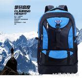 旅行包超大容量60L男女登山包戶外旅行背包大號休閒雙肩包50L防水旅游包 LH2467【3C環球數位館】