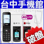 ☆全配【台中手機館】HUGIGA L66 折疊式 4G-VoLTE 大字大聲孝親手機(支援WIFI熱點分享)