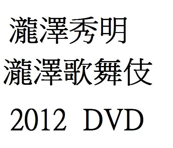 瀧澤秀明 瀧澤歌舞伎2012 DVD 3片裝 (音樂影片購)