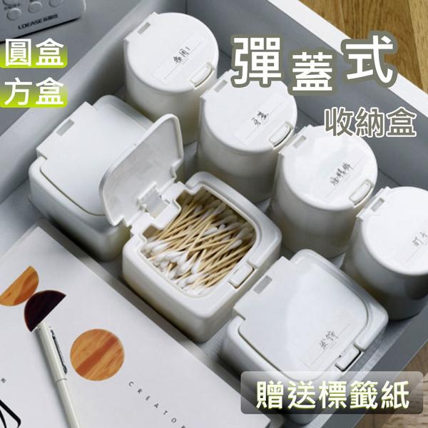 彈蓋式收納盒 收納盒 彈蓋收納盒 方盒 圓盒【庫奇小舖】雙格盒