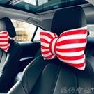 免運 汽車頭枕護頸枕一對靠枕可愛女蝴蝶結車載枕頭座椅車用車內頸椎枕 【618特惠】