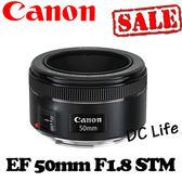 【可刷卡】 CANON EF 50mm F1.8 STM 定焦大光圈鏡頭 (公司貨) 送UV保護鏡