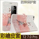 彩繪皮套 華為 MediaPad T2 7.0 Pro 平板皮套 保護套 T2 7.0 Pro 平板保護套 支架 卡通磁釦 保護殼 防摔 W3