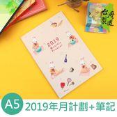 珠友 BC-50370 A5/25K 2019年月計劃+筆記-Monthly Planner