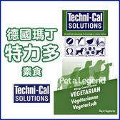 *WANG*新裝上市【Vegetarian 德國 瑪丁 特力多 皮膚病專用 無肉 配方 12公斤