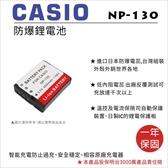 【福笙】ROWA CASIO NP-130 A 防爆鋰電池 保固一年 ZR1000 ZR1100 ZR1200 ZR1500 ZR2000 ZR3500 ZR3600 ZR5000 ZR5100