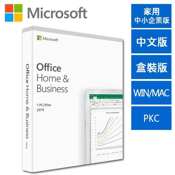 【免運費】Microsoft Office 2019 中文 家用及中小企業版 盒裝 PKC 1PC