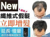 自然增髮不必等【Domo Fiber炫豐髮粉 22g 】全球最新一代纖維式假髮 使用髮量即刻豐盈