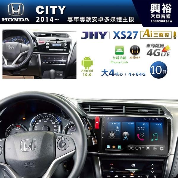 【JHY】2014~年HONDA CITY專用10吋XS27系列安卓機*Phone Link+送1年4G上網*大4核心4+64