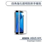 ASUS Snapdragon Insiders 四角強化透明防摔手機殼 保護殼 保護套 透明殼 防摔殼