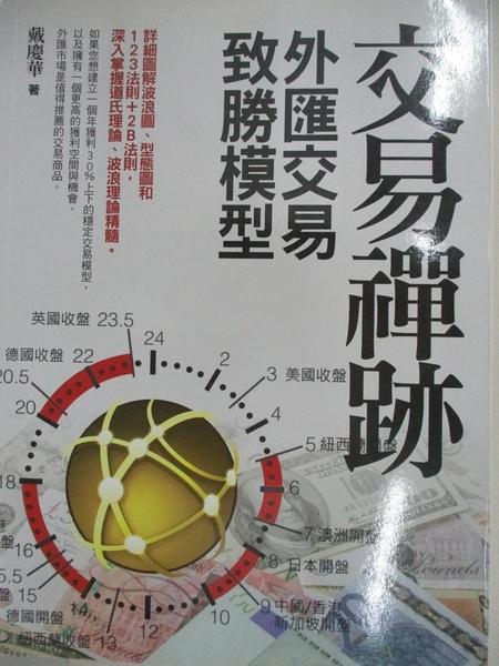 【書寶二手書T1/投資_KCL】交易禪跡:外匯交易致勝模型_戴慶華