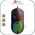 《飛翔無線3C》FANTECH HIVE UX2 電競滑鼠◉公司貨◉七檔變速◉RGB燈效◉鏤空蜂巢◉12000dpi