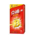 【克補鐵】完整維他命B群(60錠/盒)-女性適用