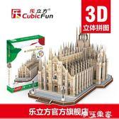 樂立方3D立體創意拼圖高難度 意大利米蘭大教堂仿真建筑拼裝模型 交換禮物