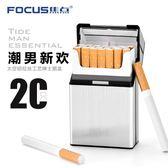 煙盒 焦點香菸盒金屬軟硬殼20支裝創意個性煙盒超薄男女士便攜保護套