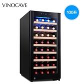 Vinocave/維諾卡夫 CWC-100A 紅酒櫃恒溫酒櫃 家用小酒櫃冷藏冰吧 mks小宅女