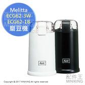 【配件王】日本代購 Melitta ECG62-1B ECG62-3W 電動磨豆機 咖啡研磨機 不鏽鋼 黑色 白色