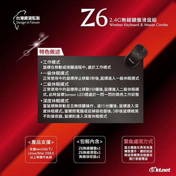 KTNET Z6 2.4G無線鍵盤滑鼠組