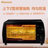 小烤箱迷你烤箱家用烘焙小型多功能全自動電烤箱  原本良品