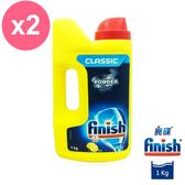 亮碟Finish 洗碗機強力洗滌粉劑 (1kg) x 2