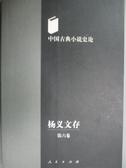 【書寶二手書T5/一般小說_GML】中國古典小說史論_簡體_楊義