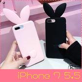 【萌萌噠】iPhone 7 Plus (5.5吋) 日韓女款 兔耳朵保護殼 全包邊 防摔 矽膠軟殼 手機殼 手機套