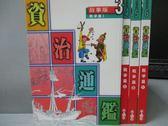 【書寶二手書T4/少年童書_LRQ】資治通鑑-戰爭篇_1~4冊合售