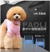 寵物剃毛器狗狗電推剪充電式電動電推子機刀用品貓咪泰迪理發狗毛月光節