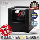 碳纖維紋全自動靜音對錶搖錶器-紅線 手錶收納盒自動機械手錶轉錶器自動上鍊盒-時光寶盒8221