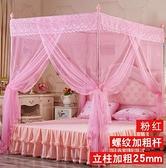 蚊帳 新款1.5米蚊帳1.2公主風網紅支架1.8m床雙人家用 宿舍加厚加密2米【快速出貨八折鉅惠】