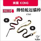 美國KONG〔CT45,傳情蛇逗貓棒〕250元