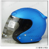 【ZEUS 瑞獅 安全帽 ZS 609 素色 消光細閃銀藍 】內襯全可拆洗、送帽袋