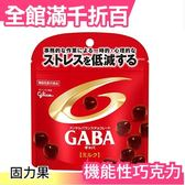 【GABA紅色牛奶】日本食品 Glico固力果 GABA減壓舒壓巧克力 機能性巧克力  51g×10個【小福部屋】