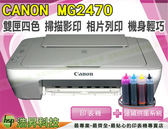 CANON MG2470 列印/影印/掃描+連續供墨系統+單向閥 送A4彩噴紙 P2C11
