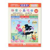 小叮噹的店- IN356 《貝多芬》快樂小奏鳴曲+動態樂譜DVD